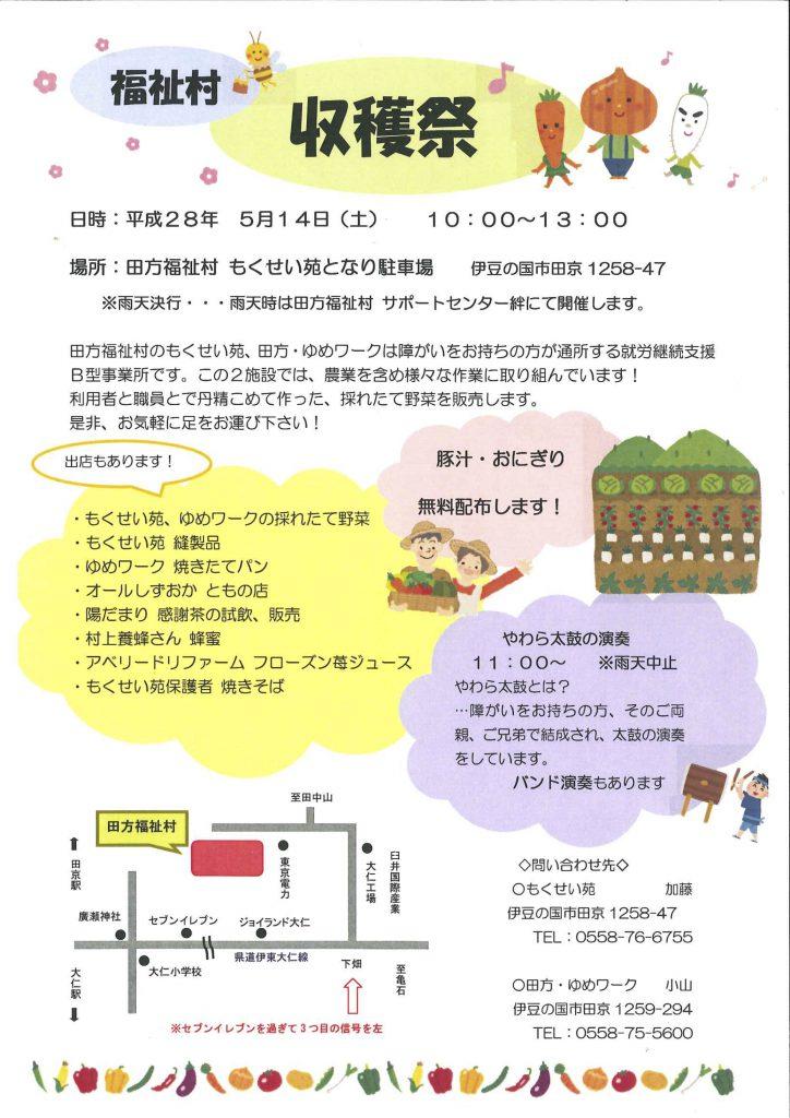 福祉村 収穫祭 イベント